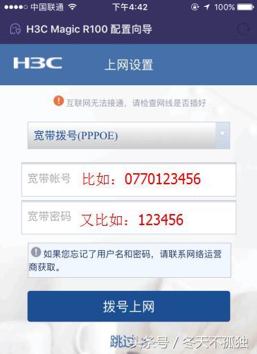 H3C(華三)魔術家路由器設置上網教程!