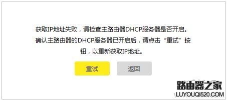 "TP-Link路由器橋接提示""獲取IP地址失敗,請檢查DHCP是否開啟"""