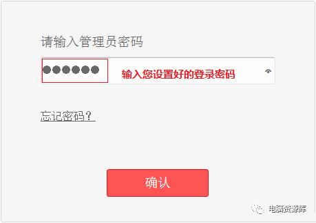 melogin.cn路由器密碼設置與無線名稱修改