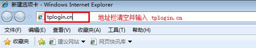 瀏覽器中輸入tplogin.cn