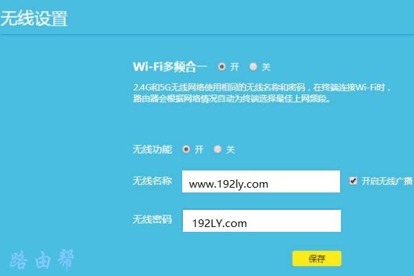 开启:Wi-Fi多频合一