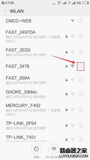 在手機上如何修改保存的無線wifi密碼?