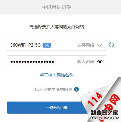 小米路由器怎么重新中繼一個新的WiFi?