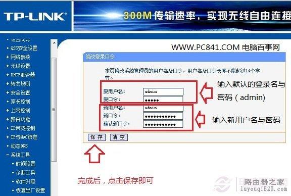 路由器登录密码修改方法
