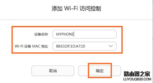 華為路由器如何設置WiFi黑名單和白名單
