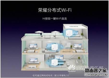 华为荣耀路由WiFi拓展方法全攻略