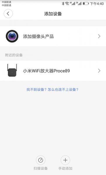 小米wifi放大器pro設置教程圖解