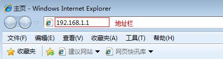 瀏覽器中輸入路由器設置界面地址