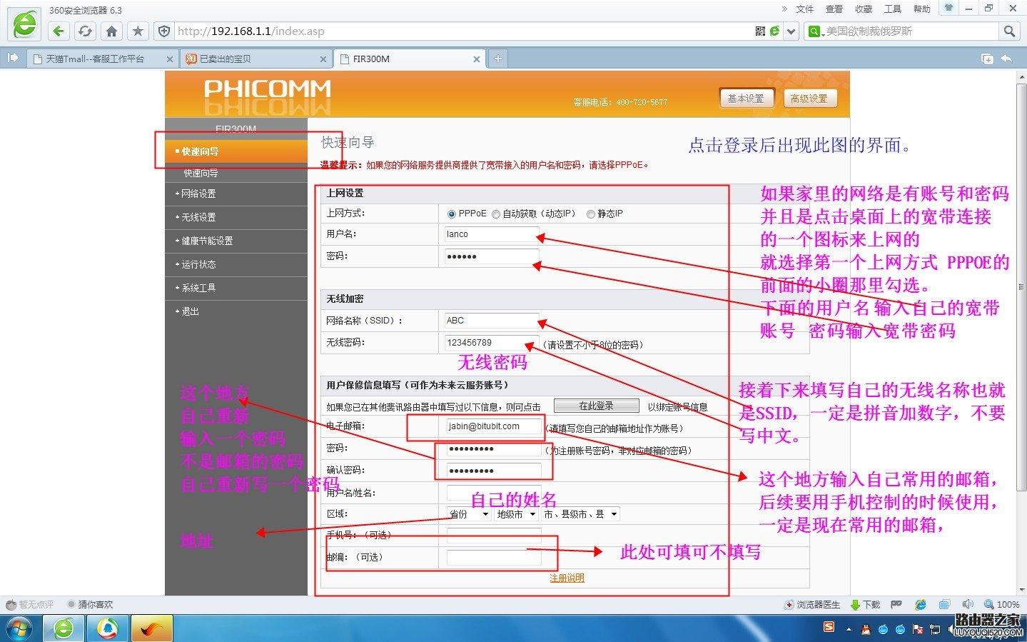 斐訊FIR300M智能迷你無線路由器圖文設置教程