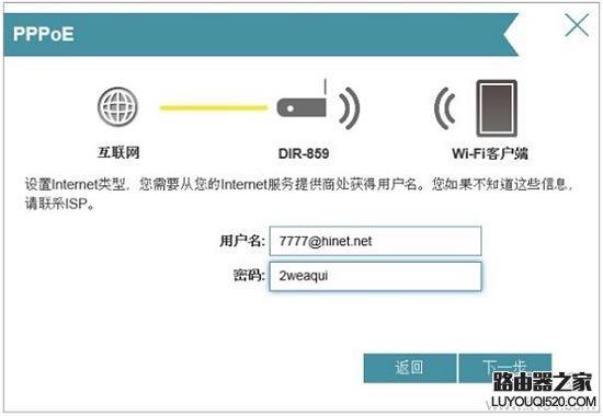 D-Link DIR-859双频无线路由器设置方法