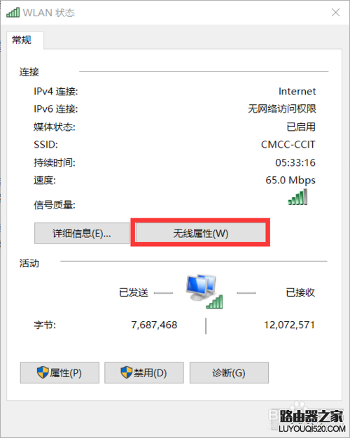 win10系統查看自己電腦的wifi密碼