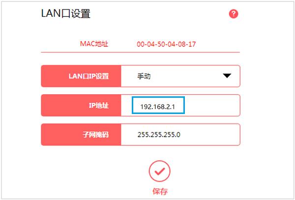 修改水星MW351R路由器的LAN口IP地址