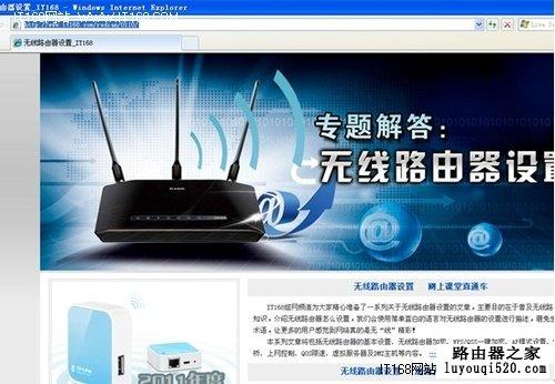 無線網絡掃盲 D-Link無線路由器基本設置
