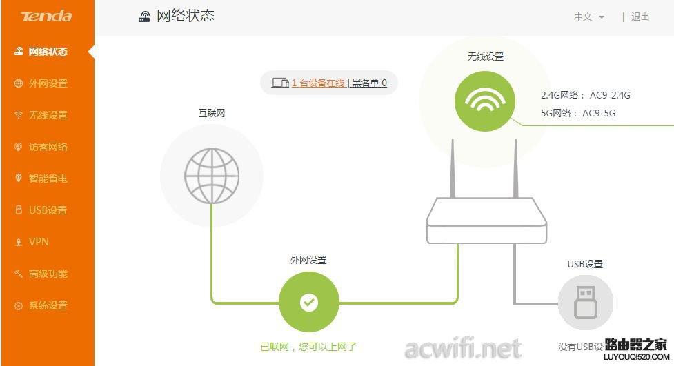 腾达AC9路由器万能桥接功能设置方法