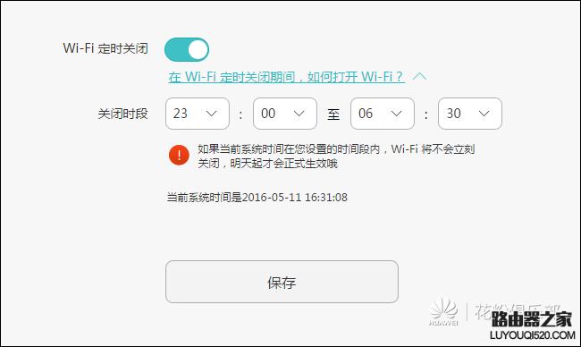 华为路由器搜不到5G的WiFi信号怎么办