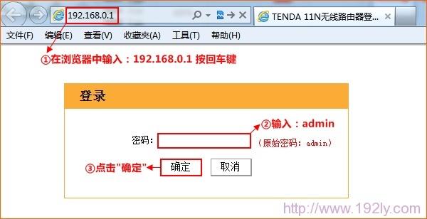 Tenda-W311R路由器登录管理界面