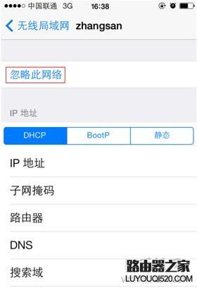 蘋果iOS系統如何刪除無線網絡?