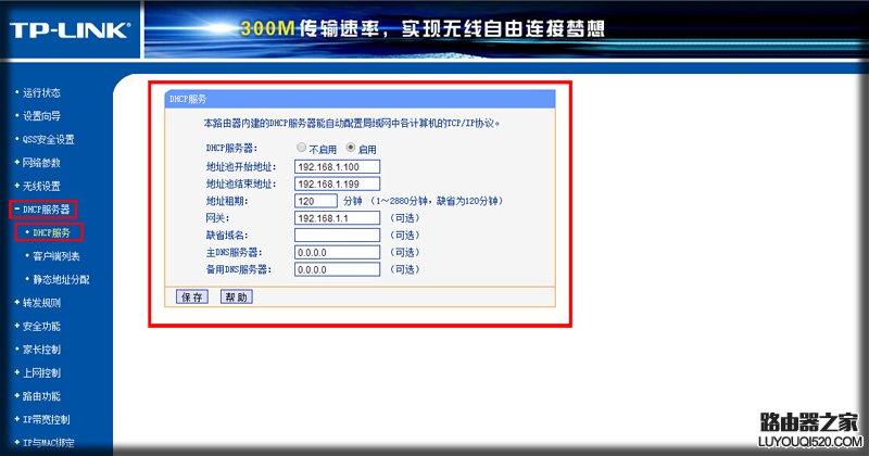 路由器如何开启DHCP功能?