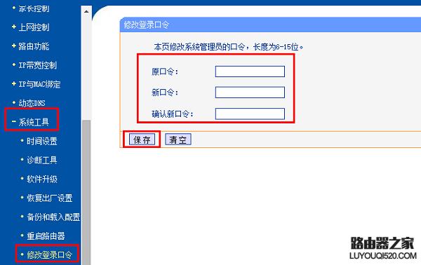 修改路由器登錄密碼