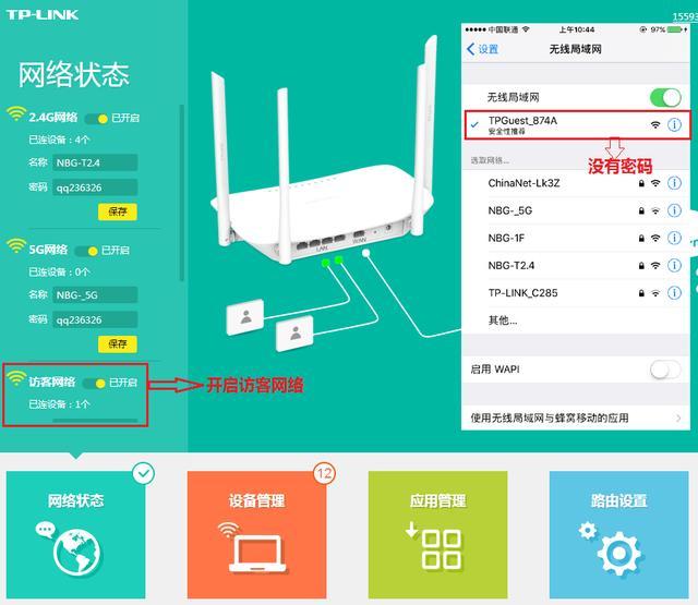 无线路由器怎么管理WiFi访客
