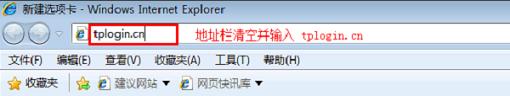 浏览器中输入tplogin.cn