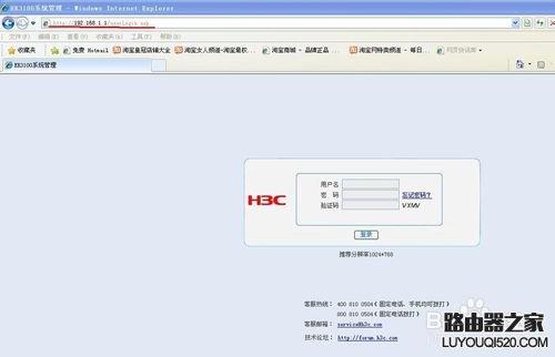 H3C ER3100路由器怎么登錄【圖文】
