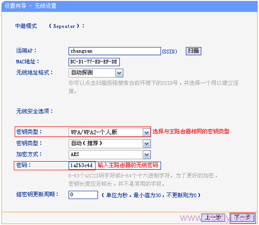 TL- WR703N路由器上填写需要被中继的无线信号的密码