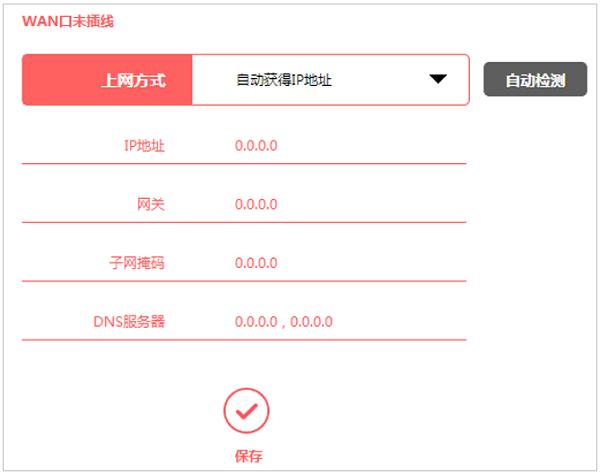 "MW351R的""上网方式""选择:自动获得IP地址"