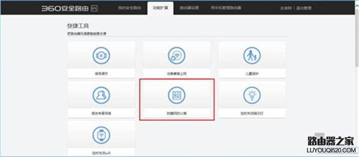 360安全路由器防蹭網功能開啟設置方法