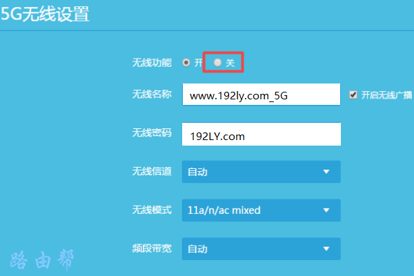 tplink路由器关闭5G wifi