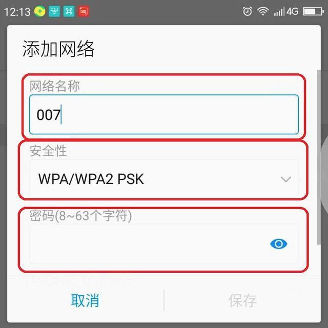 怎么不讓別人破解你的wifi密碼