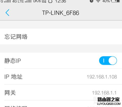 怎样修改手机的ip地址