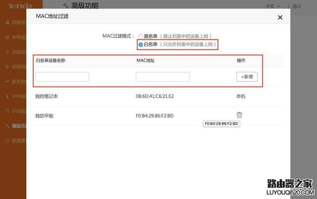 无线路由器防蹭网方法-mac地址过滤设置教程