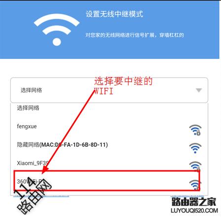 用手機怎么設置磊科Power4S無線萬能中繼(Wisp)橋接